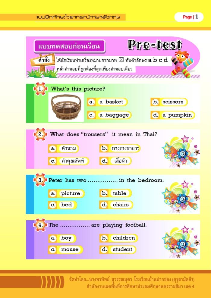 แบบฝึกทักษะไวยากรณ์ภาษาอังกฤษ ผลงานครูพรทิพย์  สุวรรณบุตร