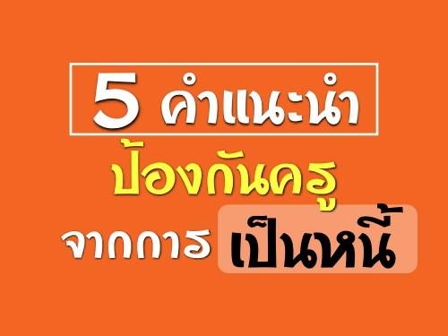 5คำแนะนำป้องกันครูจากการเป็นหนี้