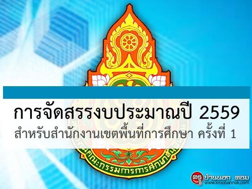การจัดสรรงบประมาณปี 2559 สำหรับสำนักงานเขตพื้นที่การศึกษา ครั้งที่ 1