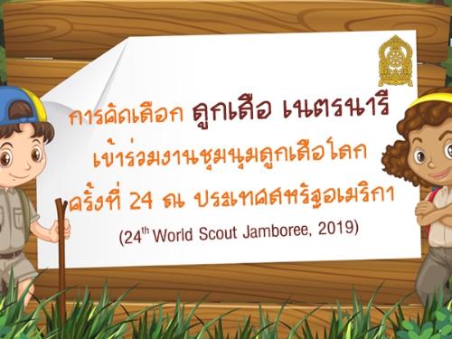 การคัดเลือก ลูกเสือ เนตรนารี เข้าร่วมงานชุมนุมลูกเสือโลกครั้งที่ 24 ณ ประเทศสหรัฐอเมริกา (24th World Scout Jamboree, 2019)