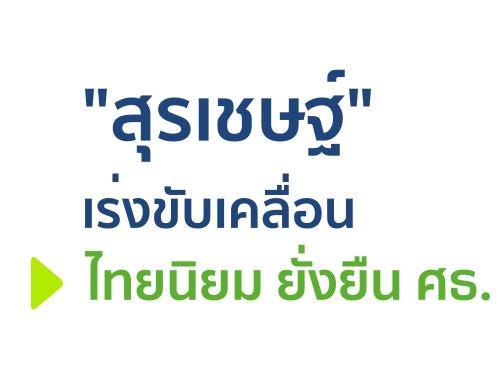 """""""สุรเชษฐ์""""เร่งขับเคลื่อนไทยนิยม ยั่งยืน ศธ."""
