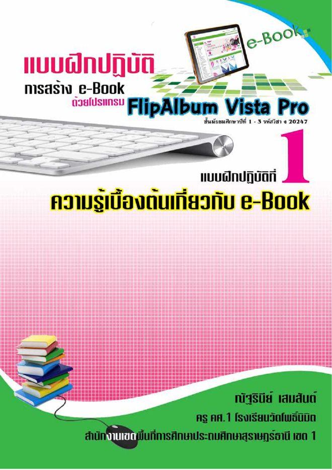แบบฝึกปฏิบัติ การสร้าง e-Book ชั้นม.1-3 ผลงานครูณัฐรินีย์ เสมสันต์