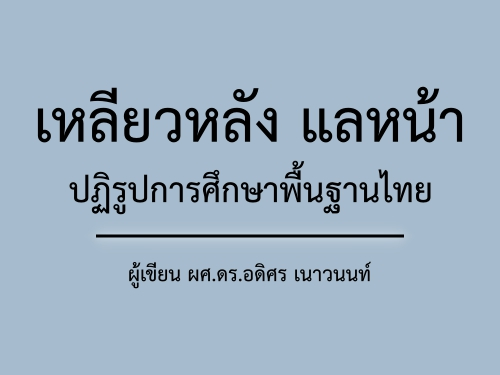 เหลียวหลัง แลหน้า ปฏิรูปการศึกษาพื้นฐานไทย