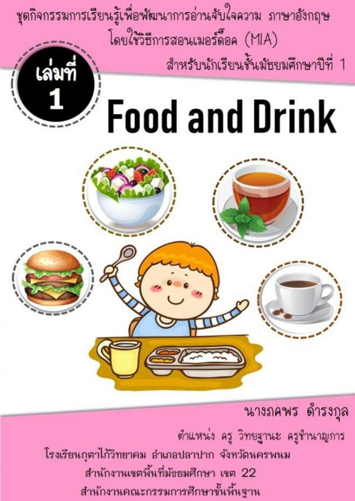ชุดกิจกรรมการเรียนรู้เพื่อพัฒนาการอ่านจับใจความภาษาอังกฤษ โดยใช้วิธีการสอนแบบเมอร์ด็อค (MIA) เรื่อง Food and Drink ผลงานครูภคพร ดำรงกุล