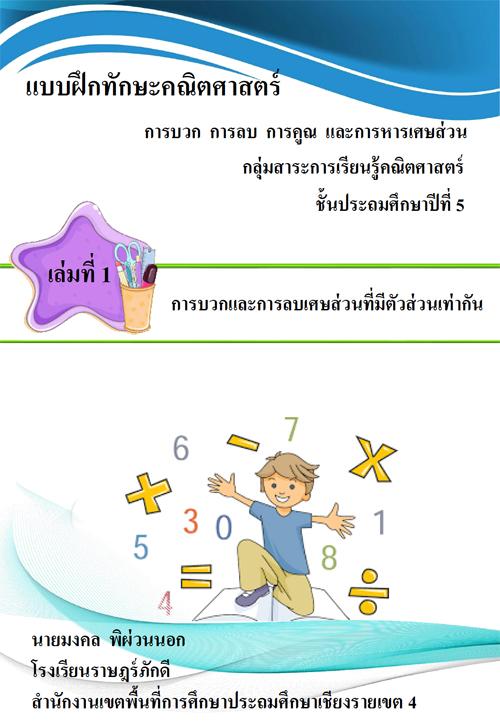 แบบฝึกทักษะคณิตศาสตร์ การบวก การลบ การคูณ และการหารเศษส่วน ผลงานครูมงคล พิผ่วนนอก