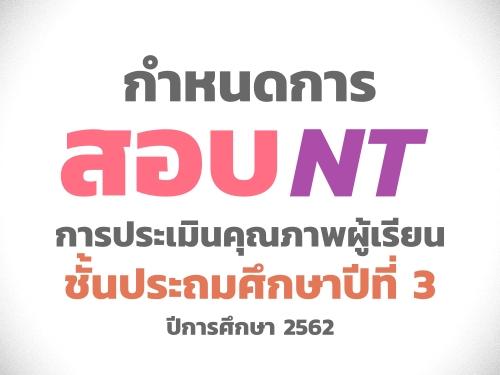 กำหนดการประเมินคุณภาพผู้เรียน ชั้นประถมศึกษาปีที่ 3 ปีการศึกษา 2562 (สอบ NT)