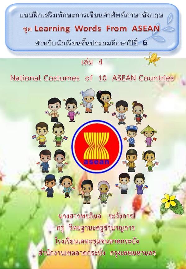 แบบฝึกเสริมทักษะการเขียนคําศัพท์ภาษาอังกฤษชุด Learning Words From ASEAN ผลงานครูพรภิมล ระวังการ