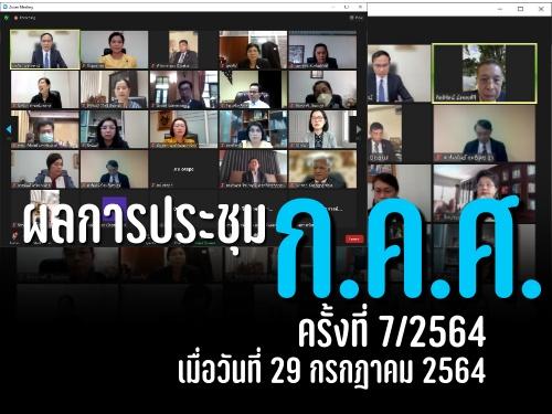 ผลการประชุมคณะกรรมการข้าราชการครูและบุคลากรทางการศึกษา (ก.ค.ศ.) ครั้งที่ 7/2564 เมื่อวันที่ 29 กรกฎาคม 2564