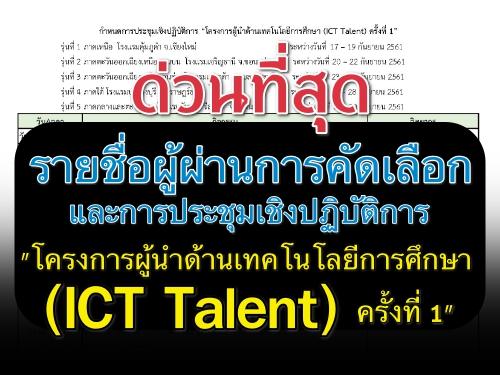 """ด่วนที่สุด รายชื่อผู้ผ่านการคัดเลือก และการประชุมเชิงปฏิบัติการ """"โครงการผู้นำด้านเทคโนโลยีการศึกษา (ICT Talent) ครั้งที่ 1"""""""