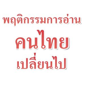 พฤติกรรมการอ่านคนไทยเปลี่ยนไป