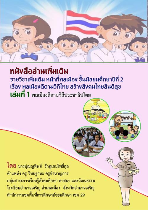 หนังสืออ่านเพิ่มเติม เรื่อง พลเมืองดีตามวิถีไทย  สร้างสังคมไทยสันติสุข ผลงานครูปุณญทิพย์  รักภูเสนโพธิ์กุล