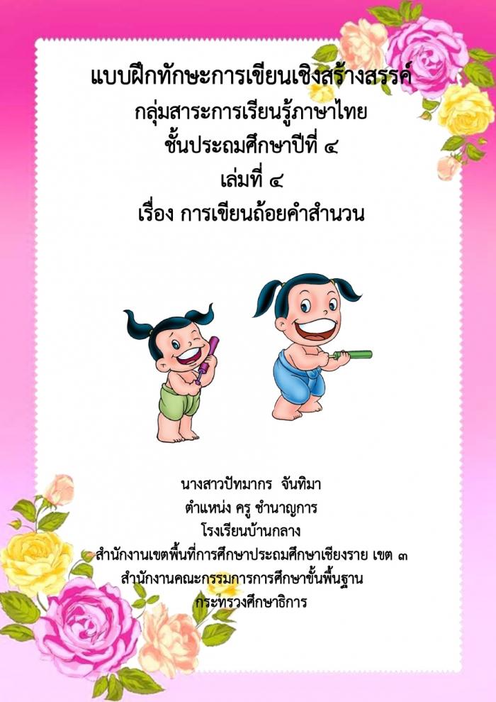 แบบฝึกทักษะการเขียนเชิงสร้างสรรค์ กลุ่มสาระภาษาไทย ชั้นประถมศึกษาปีที่ 4 เล่ม 4 เรื่อง การเขียนถ้อยคำสำนวน ผลงานครูปัทมากร จันทิมา