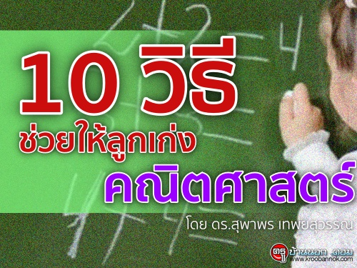 10 วิธีช่วยให้ลูกเก่งคณิตศาสตร์