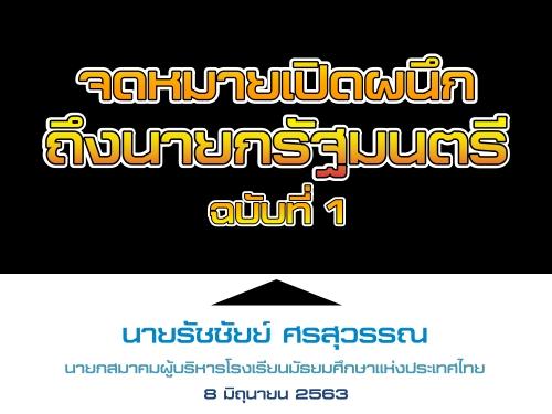 จดหมายเปิดผนึกถึงนายกรัฐมนตรี ฉบับที่ 1 : นายรัชชัยย์ ศรสุวรรณ นายกสมาคมผู้บริหารโรงเรียนมัธยมศึกษาแห่งประเทศไทย