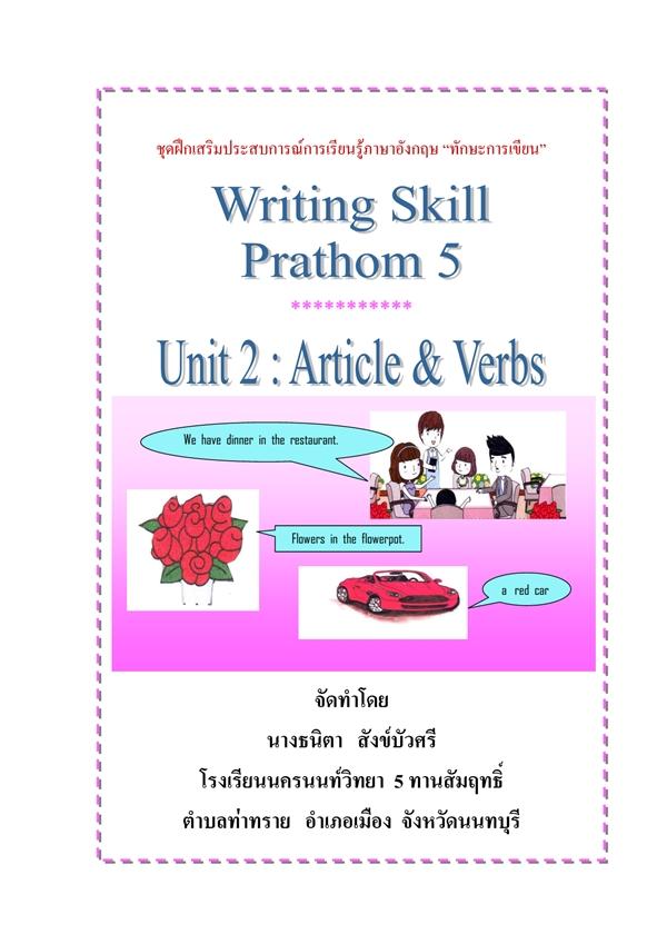 """ชุดฝึกเสริมประสบการณ์การเรียนรู้ภาษาอังกฤษ """"ทักษะการเขียน"""" ผลงานครูธนิตา สังข์บัวศรี"""