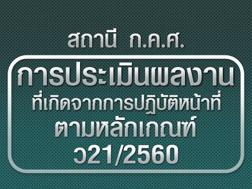 สถานี ก.ค.ศ. การประเมินผลงานที่เกิดจากการปฏิบัติหน้าที่ ตามหลักเกณฑ์ ว21/2560