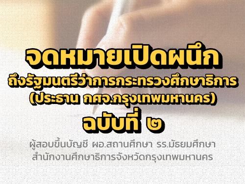 จดหมายเปิดผนึก ถึงรัฐมนตรีว่าการกระทรวงศึกษาธิการ (ประธาน กศจ.กรุงเทพมหานคร) (ฉบับที่ ๒)
