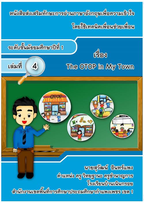 หนังสือส่งเสริมทักษะการอ่านภาษาอังกฤษเพื่อความเข้าใจ โดยใช้เทคนิคเพื่อนช่วยเพื่อน เรื่อง The OTOP in My Town ผลงานครูสุวัฒน์  อินทร์แพง