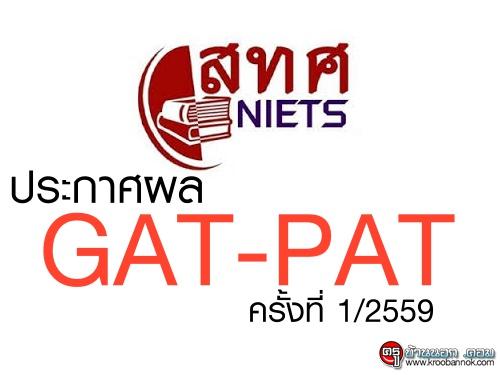 สทศ.ประกาศผล GAT-PAT ครั้งที่ 1/2559 แล้ว
