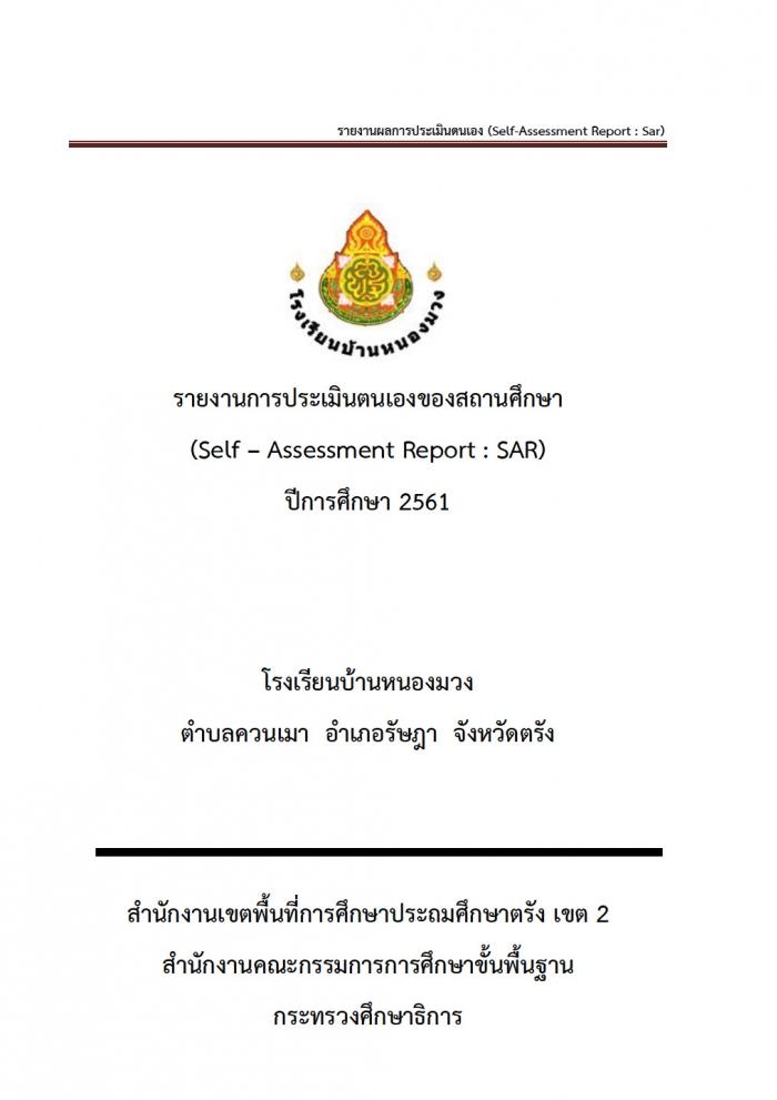 รายงานการประเมินตนเองของสถานศึกษาปีการศึกษา 2561 โรงเรียนบ้านหนองมวง ผลงานของนางสาวอาภรณ์ เมืองแก้ว