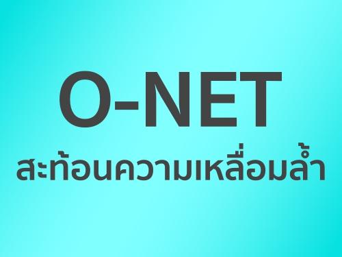 O-NET สะท้อนความเหลื่อมล้ำ