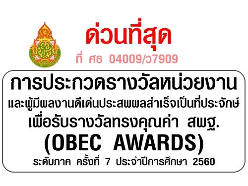 การประกวดรางวัลหน่วยงานและผู้มีผลงานดีเด่นประสพผลสำเร็จเป็นที่ประจักษ์ เพื่อรับรางวัลทรงคุณค่า สพฐ. (OBEC AWARDS) ระดับภาค ครั้งที่ 7 ประจำปีการศึกษา