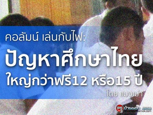 ปัญหาศึกษาไทยใหญ่กว่าฟรี12 หรือ15 ปี