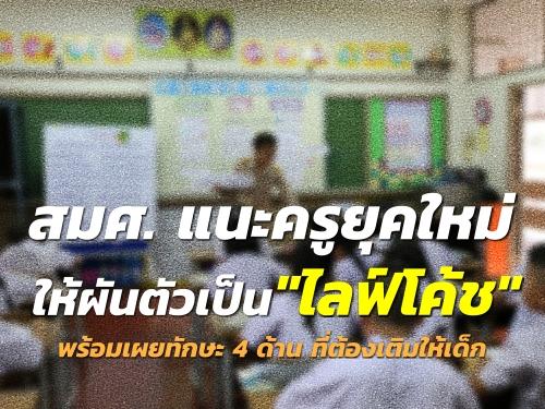 """สมศ. แนะครูยุคใหม่ให้ผันตัวเป็น """"ไลฟ์โค้ช"""" พร้อมเผยทักษะ 4 ด้าน ที่ต้องเติมให้เด็ก"""
