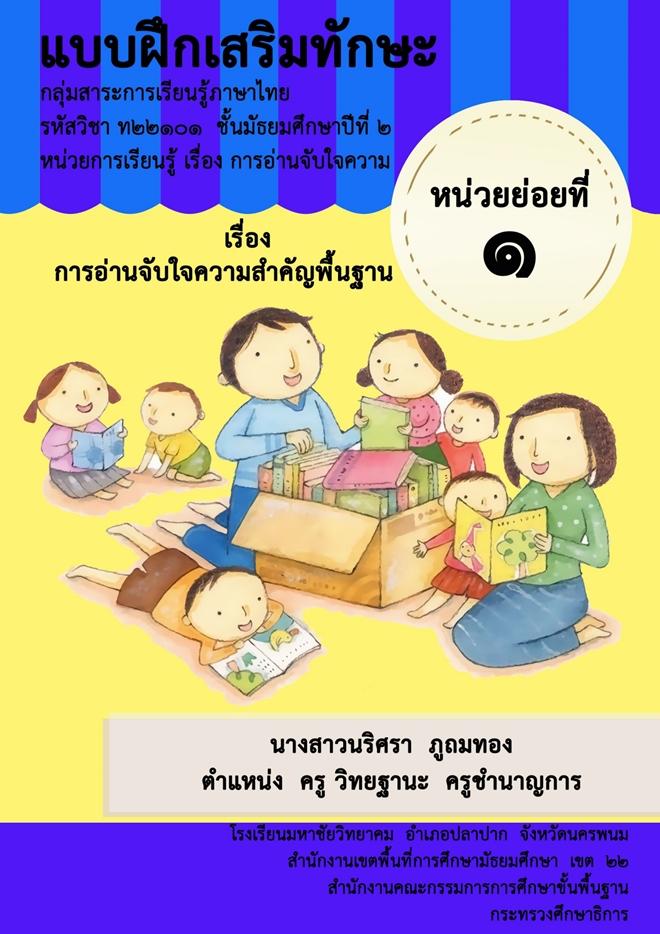 แบบฝึกเสริมทักษะภาษาไทย เรื่อง การอ่านจับใจความ ชั้น ม.2 ผลงานครูนริศรา ภูถมทอง