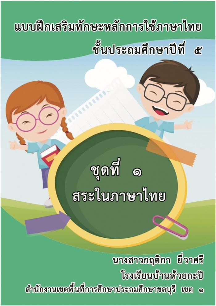 แบบฝึกเสริมทักษะหลักการใช้ภาษาไทย ชั้นประถมศึกษาปีที่ เรื่อง สระในภาษาไทย ผลงานครูกฤติกา ยี่วาศรี