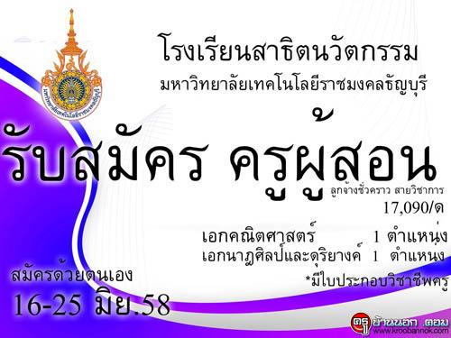 โรงเรียนสาธิตนวัตกรรม มทร.ธัญบุรี รับสมัครครูผู้ช่วย วุฒิ ป.ตรี เงินเดือน 17,090 บาท