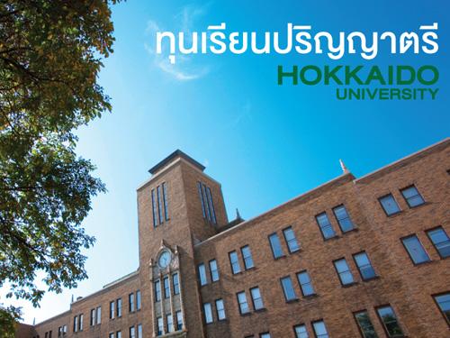 ทุนเรียนปริญญาตรีอินเตอร์ ที่มหาวิทยาลัยฮอกไกโด มหาวิทยาลัยระดับท็อปเทนของญี่ปุ่น