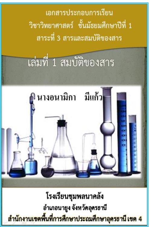 เอกสารประกอบการเรียนวิชาวิทยาศาสตร์ ม.1 เรื่อง สารและสมบัติของสาร ผลงานครูอนามิกา มีแก้ว