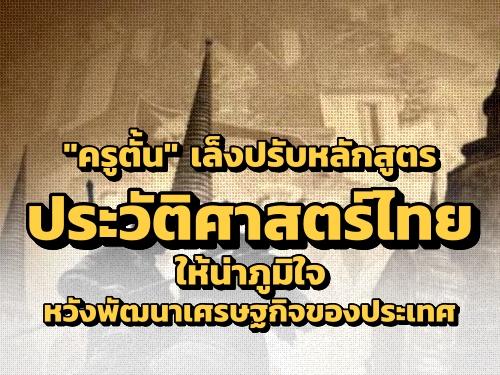 """""""ครูตั้น"""" เล็งปรับหลักสูตรประวัติศาสตร์ไทยให้น่าภูมิใจ หวังพัฒนาเศรษฐกิจของประเทศ"""
