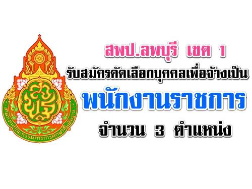 สพป.ลพบุรี เขต 1 รับสมัครคัดเลือกบุคคลเพื่อจ้างเป็นพนักงานราชการ จำนวน 3 ตำแหน่ง