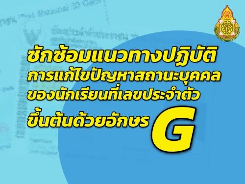 ซักซ้อมแนวทางปฏิบัติการแก้ไขปัญหาสถานะบุคคลของนักเรียนที่เลขประจำตัวขึ้นต้นด้วยอักษร G