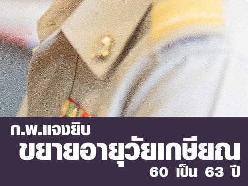 ก.พ.แจงยิบขยายอายุวัยเกษียณ 60 เป็น 63 ปี