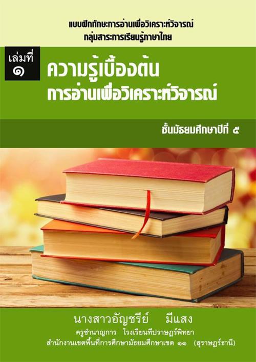 แบบฝึกทักษะการอ่านเพื่อวิเคราะห์วิจารณ์ กลุ่มสาระการเรียนรู้ภาษาไทย ผลงานครูอัญชรีย์ มีแสง