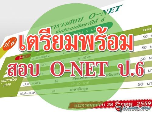เตรียมพร้อมสอบ O-NET ป.6