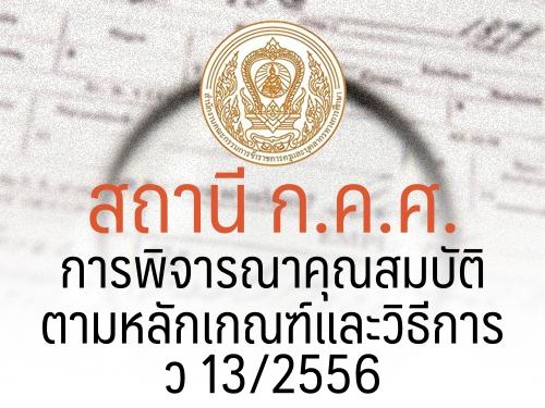 สถานี ก.ค.ศ. การพิจารณาคุณสมบัติตามหลักเกณฑ์และวิธีการ ว 13/2556