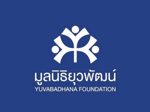 รับสมัครนักเรียนทุนยุวพัฒน์ สายสามัญและสายอาชีพ ประจำปี 2561