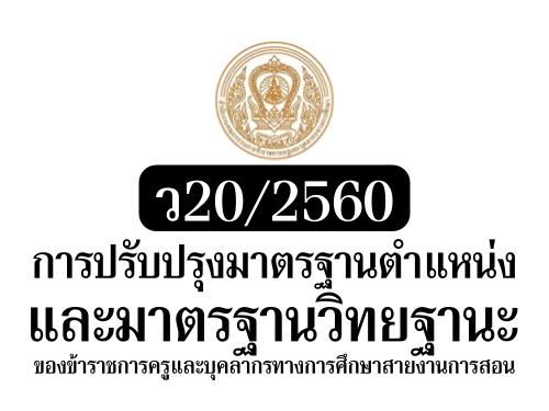 ว20/2560 เรื่อง การปรับปรุงมาตรฐานตำแหน่งและมาตรฐานวิทยฐานะของข้าราชการครูและบุคลากรทางการศึกษาสายงานการสอน