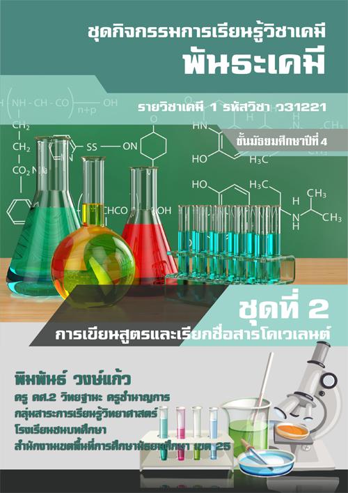 ชุดกิจกรรมการเรียนรู้ วิชาเคมี เรื่อง พันธะเคมี รายวิชาเคมี1 รหัสวิชา ว31221 ผลงานครูพิมพันธ์ วงษ์แก้ว