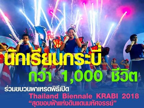 """นักเรียนกระบี่กว่า 1,000 ชีวิต ร่วมขบวนพาเหรดพิธีเปิด Thailand Biennale KRABI 2018 """"สุดขอบฟ้าแห่งดินแดนมหัศจรรย์"""""""