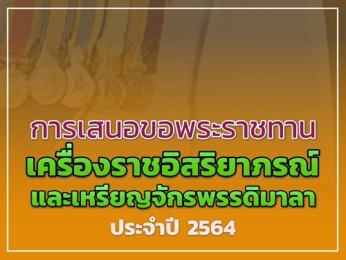 การเสนอขอพระราชทานเครื่องราชอิสริยาภรณ์และเหรียญจักรพรรดิมาลา ประจำปี 2564