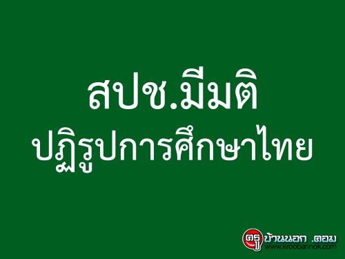 สปช.มีมติปฏิรูปการศึกษาไทย