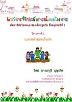 แนวการจัดประสบการณ์แบบโครงการพัฒนาพฤติกรรมฯ เด็กปฐมวัยชั้นอนุบาล2 ผลงานครูอรุณี บุญเกิด