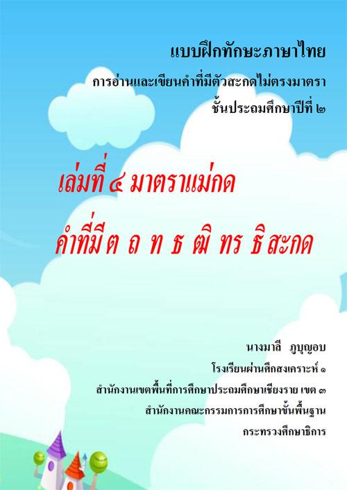 แบบฝึกทักษะภาษาไทย การอ่านและเขียนคาที่มีตัวสะกดไม่ตรงมาตรา ชั้น ป.2 ผลงานครูงมาลี ภูบุญอบ