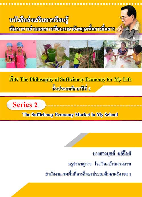 หนังสือส่งเสริมการเรียนรู้พัฒนาการอ่านและการเขียนภาษาอังกฤษเพื่อการสื่อสาร The Philosophy of Sufficiency Economy for My Life ผลงานครูผุสดี มณีโชติ