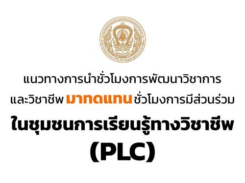 แนวทางการนำชั่วโมงการพัฒนาวิชาการและวิชาชีพมาทดแทนชั่วโมงการมีส่วนร่วมในชุมชนการเรียนรู้ทางวิชาชีพ (PLC)